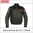 コットンジャケット SJ-7111 ブラック 【SIMPSONシンプソン】