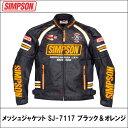 メッシュジャケット SJ-7117 ブラック&オレンジ 【SIMPSONシンプソン】