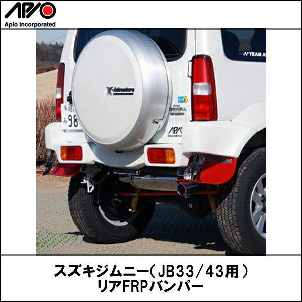 【APIO】【アピオ】 スズキジムニー(JB33/43用)リアFRPバンパー