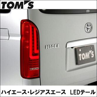 강철의 연금 제 도요타 하이 에이스/검 스 에이스 LED 테일 램프