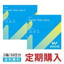 【WAVE定期便/60枚|30日分】WAVE1day UV WaterSlim plus 定期購入【30枚入×2箱】 ワンデー コンタクトレンズ 1日使…