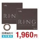 WAVEワンデー UV RING plus ヴィヴィッドベール 30枚入り×2箱セット 送料無料 ( WAVEワンデー ウェイブワンデー リ…