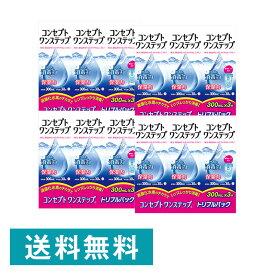 コンセプト ワンステップ トリプルパック(300ml×3本) ×4箱セット AMO 洗浄液 保存液 消毒液 コンタクト コンタクトレンズ ソフト ケア用品 送料無料