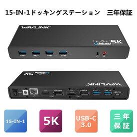「M1にも対応!」WAVLINK ユニバーサルUSB C ウルトラ5K ドッキングステーション デュアル4Kドッキングステーションビデオ出力 windows 7/8 / 8.1/ 10サポート(HDMIとDisplay ×2セット、ギガビットイーサネット、USB C、USB 3.0x6、オーディオ、マイク)