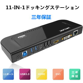 WAVLINK USB 3.0 ドッキングステーション・デュアル モニターHDMI DVI VGA ポート ギガビット イーサネット、オーディオ USB 3.0 ポートx2、USB 2.0ポートx4音声入出力 最高解像度2048x1152 電源アダプター付き
