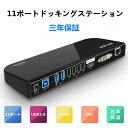 「テレワーク必需品」WAVLINK USB 3.0 ドッキングステーション・デュアル ビデオモニタ・ディスプレイ 最高解像度2048…