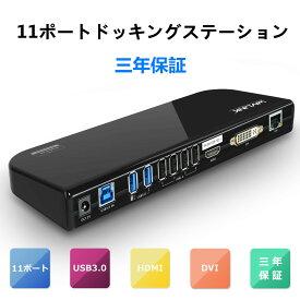 「テレワーク必需品」WAVLINK USB 3.0 ドッキングステーション・デュアル ビデオモニタ・ディスプレイ 最高解像度2048x1152のDVI & HDMI & VGA ポート、ギガビット、オーディオ、6つのUSBポート、PSE認定されたAC12V2A 電源アダプター付