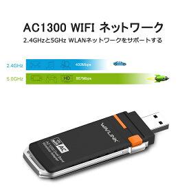 「国内配送」WAVLINK AC1300無線LAN 子機 WiFi子機 USB3.0アダプター型高速 AC1300 デュアルバンド Windows、 Mac OS X対応