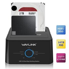 WAVLINK HDDスタンド USB3.0接続 2.5型 / 3.5型 SATA HDD/SSD対応 パソコンなしでHDDのまるごとコピー機能付き 16TB対応 オフラインクローン PSE認定AC12V4A電源アダプター付ドッキングステーション
