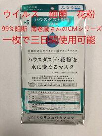 マスク ウイルス99%カット 1枚で3日間使用可能 花粉対策も 海老蔵さんCMで 全国送料無料 3枚入り