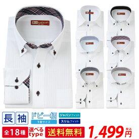 【メール便送料無料】ワイシャツ 長袖 メンズ クールビズ ホリゾンタルカラー カッターシャツ 18種類から選択出来る Aシリーズ ビジネス カジュアル