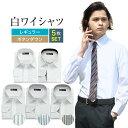 【只今セール中 1枚あたり958円 送料無料】ワイシャツ 長袖 白無地 5枚セット フォーマル ビジネス