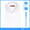 メンズ半袖ワイシャツ(ジャパンフィット・ワイドカラー) BB-208【コンビニ受取対応商品】