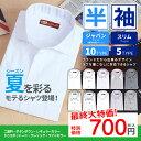 半袖ワイシャツBBシリーズ10柄から選べる!ジャパンフィット・スリムフィット・半袖シャツビジネス・Yシャツ カフェ・…
