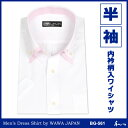 メンズ半袖ワイシャツ(スリムタイプ・ボタンダウン) BG-561【コンビニ受取対応商品】