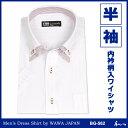 メンズ半袖ワイシャツ(スリムタイプ・ボタンダウン) BG-562【コンビニ受取対応商品】