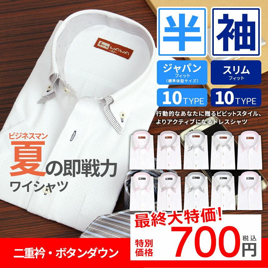 ワイシャツ 半袖 メンズ クールビズ カッターシャツ 10種類から選べる BGシリーズ ジャパンフィットタイプ