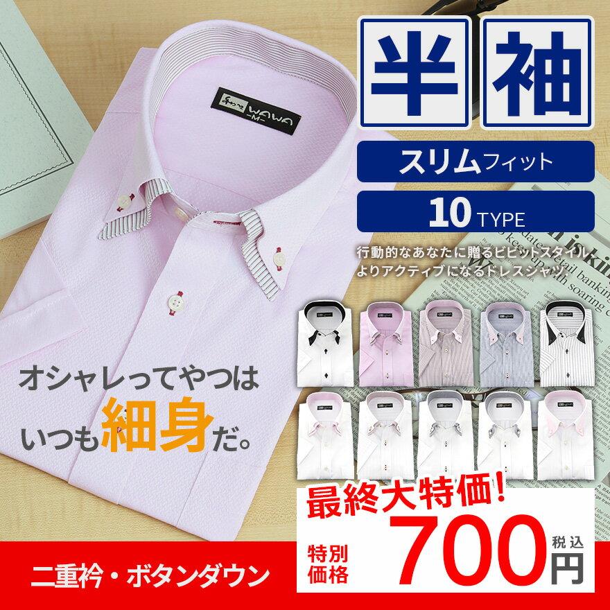半袖ワイシャツBGシリーズ10柄から選べる!スリムタイプ・半袖シャツビジネス・Yシャツ カフェ・ユニホーム白シャツブランドシャツメンズシャツ・結婚式・バーテン