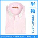 メンズ半袖ワイシャツ(ジャパンフィット・クレリック・ボタンダウン) BP-328【コンビニ受取対応商品】