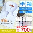 半袖ワイシャツBPシリーズ10柄から選べる!ジャパンフィット・半袖シャツビジネス・Yシャツ カフェ・ユニホーム白シャ…