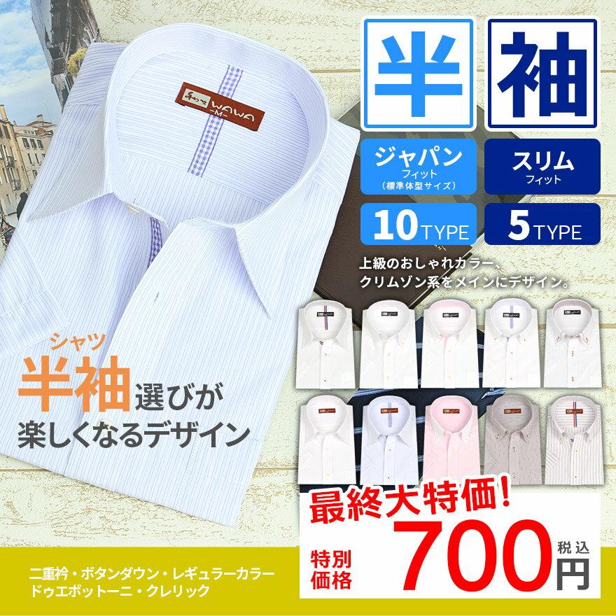 半袖ワイシャツBPシリーズ10柄から選べる!ジャパンフィット・スリムフィット・半袖シャツビジネス・Yシャツ カフェ・ユニホーム白シャツブランドシャツメンズシャツ・結婚式・バーテン
