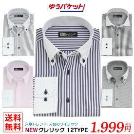ワイシャツ 長袖 形態安定 スリム 標準体 クレリック ボタンダウン ドゥエ ホリゾンタル 襟ステッチ 二重襟 12種類から選べる CLシリーズ メール便送料無料