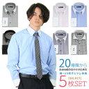 送料無料 クレリック 長袖 ワイシャツ 20種類から 選べる5枚セット ホワイトドビー メンズ Yシャツ ボタンダウン ドゥ…