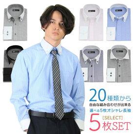 【送料無料】 クレリック 長袖 ワイシャツ 20種類から 選べる5枚セット ホワイトドビー メンズ Yシャツ ボタンダウン ドゥエ ホリゾンタル 襟 ステッチ 二重襟