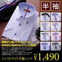 半袖ワイシャツ/ドゥエボットーニ・ジャストライトシャツ8TYPE/16種・ワイシャツ・Yシャツ 形態安定加工ブランドシ…