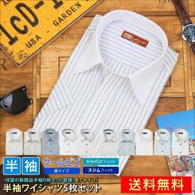 半袖ワイシャツ ワイシャツ 5枚セット 送料無料 形態安定 クールビズ ノーネクタイ オシャレ ワイシャツ 全7タイプ
