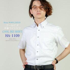 メンズ半袖ワイシャツ HA-1109(ジャパンフィット)