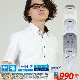 半袖ワイシャツ ワイシャツ 形態安定 メンズ 白ドビー ブルーストライプ カッターシャツ 15種類から選択出来る