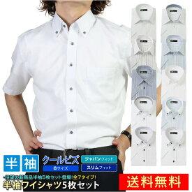 ワイシャツ 半袖 形態安定 スリム 標準体 ボタンダウン 5枚セット クールビズ ノーネクタイ オシャレ ワイシャツ 全7タイプ 送料無料