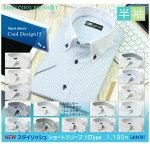 ワイシャツ長袖メンズクールビズカッターシャツ5種類から選択出来るビジネスカジュアル