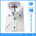メンズ半袖ワイシャツ・ホワイトドビー I-52(ジャパンフィットタイプ)【コンビニ受取対応商品】
