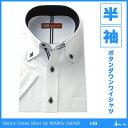 メンズ半袖ワイシャツ・ホワイトドビー I-53(ジャパンフィットタイプ)【コンビニ受取対応商品】