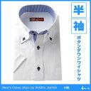 メンズ半袖ワイシャツ・ホワイトドビー I-56(ジャパンフィットタイプ)【コンビニ受取対応商品】