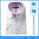 メンズ半袖ワイシャツ・ホワイトドビー I-59(ジャパンフィットタイプ)【コンビニ受取対応商品】