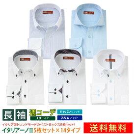 ワイシャツ 長袖 5枚セット 送料無料 形態安定 3代目イタリアーノ全14タイプ ワイド クレリック Yシャツ カッターシャツ 結婚式 クールビズ オシャレ ノーネクタイ