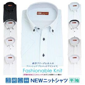 ワイシャツ 半袖 形態安定 ポロシャツ のような着心地 ノーアイロン ニットシャツ ビジネス ホワイト グレー ブルー ネイビー ボタンダウン テレワークに最適 KTS半袖シリーズ