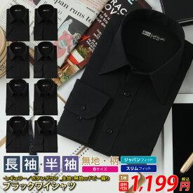 ワイシャツ 半袖 長袖 形態安定 黒シャツ カフェ BAR 制服 ドレスシャツ クールビズ ノーネクタイ S〜4L BLシリーズ