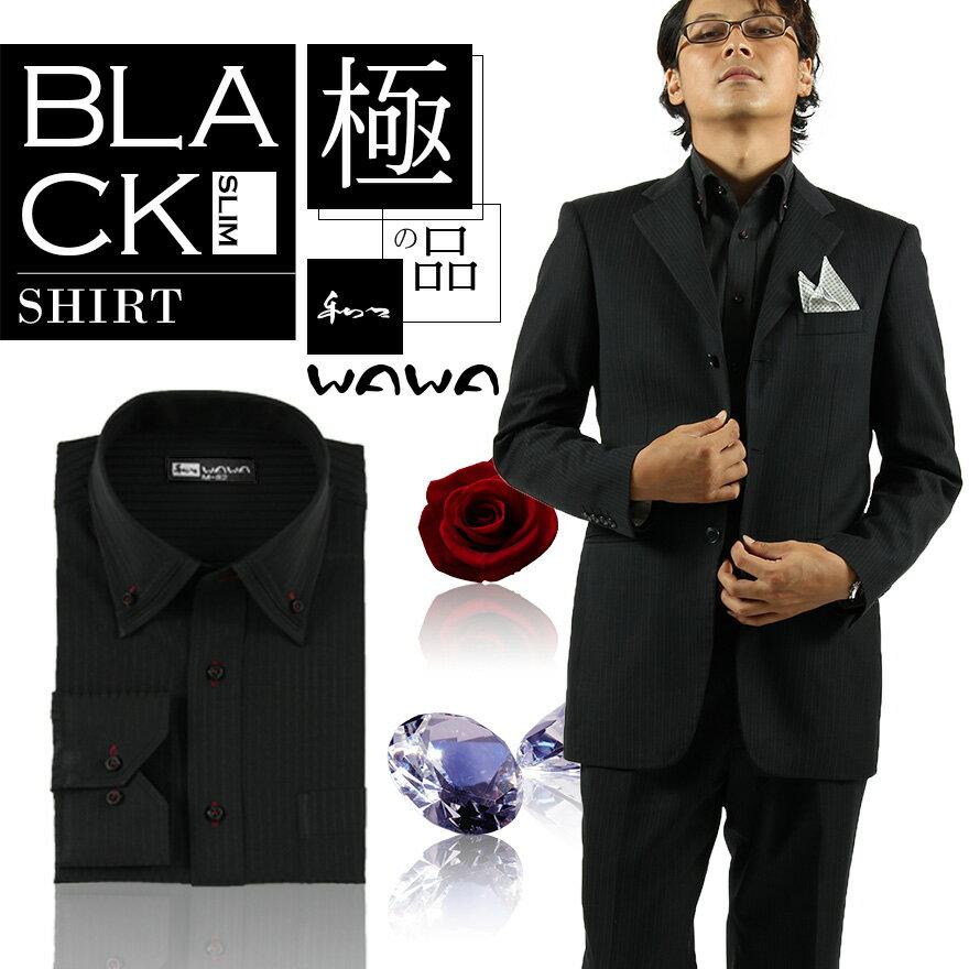 10タイプから選べる!メンズ長袖ワイシャツブラックワイシャツ・スリムタイプ(細身体型)ブラックシャツ・黒シャツ・Yシャツ・カフェ・ユニホーム・制服・結婚式・二次会・発表会・舞台に!