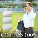 ノーアイロンワイシャツ レディース 綿100% 白 6種類
