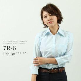 【送料無料】レディースワイシャツ 7R-6(ブルー・七分)