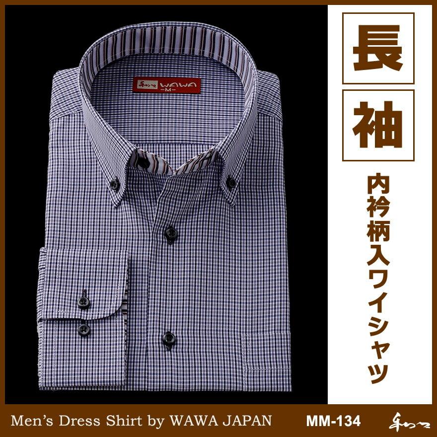 メンズ長袖ワイシャツ MM-134 (ジャパンフィット・ボタンダウン)