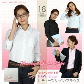 【送料無料】ワイシャツ レディース 半袖 七分袖 長袖 おしゃれ ブラウス 選べる18種類 全5サイズ 送料無料