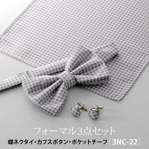 蝶ネクタイ カフスボタン ポケットチーフ フォーマル 3点セット 3nc-22 ウイングカラー ブライダル 結婚式 シルバー