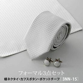 ネクタイ カフスボタン ポケットチーフ フォーマル 3点セット 3nn-15 ウイングカラー ブライダル 結婚式 シルバー