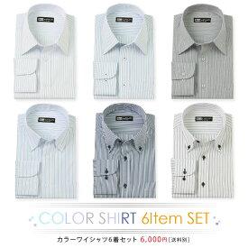カラー長袖ワイシャツ 6枚セット ブルーストライプ ワイシャツ ブランドシャツ カッターシャツ メンズシャツ ビジネス