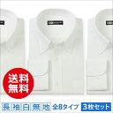 【3枚セット】4種類から選べる!スタンダード白無地長袖ワイシャツ・レギュラーカラー&ボタンダウン・フォーマル・礼服